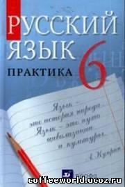 Русский язык 6 лидман орлова